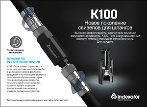 Indexator. Ротаторы для лесозаготовительной техники