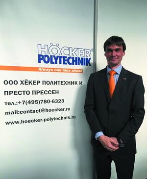 Леван Кузьмин, генеральный директор ООО «Хёкер Политехник и Престо Прессен»