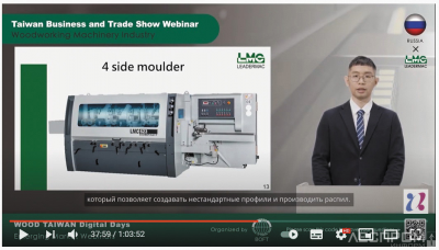 Алекс Чжэн, Leadermac Machinery Co., LTD