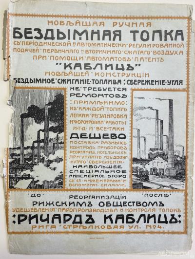 Буклет «Каблиц» 1914 года