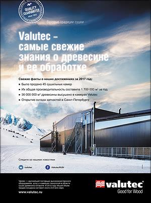 Valutec. Сушильные камеры для древесины Завод котельного оборудования. Котлы для сжигания кородревесных отходов
