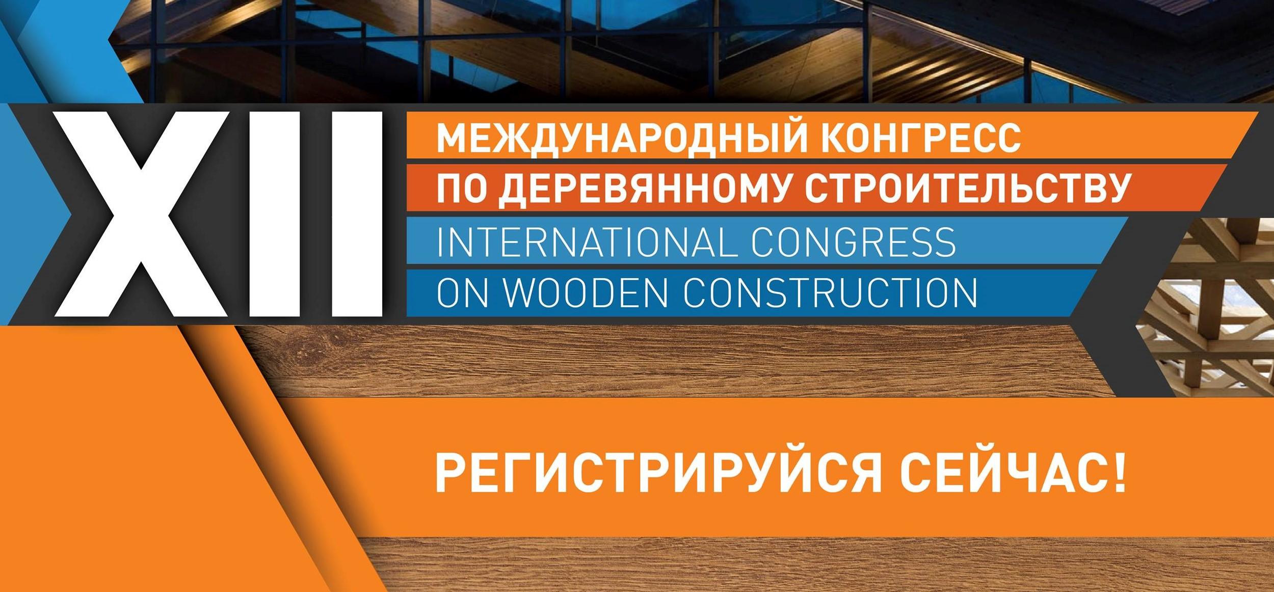 Конгрессы в россии в 2019 году новое фото