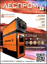 Свежий номер журнала «ЛесПромИнформ»