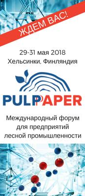 PulPaper, 29–31 мая, Хельсинки, Финляндия