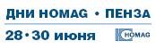 ДНИ HOMAG • ПЕНЗА, 28–30 июня 2017 г