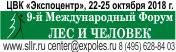 Международный форум «Лес и Человек», 22–25 октября, Москва