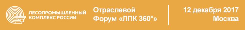 Лесопромышленный комплекс России. 12 декабря, Москва