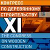 Конгресс по деревянному строительству