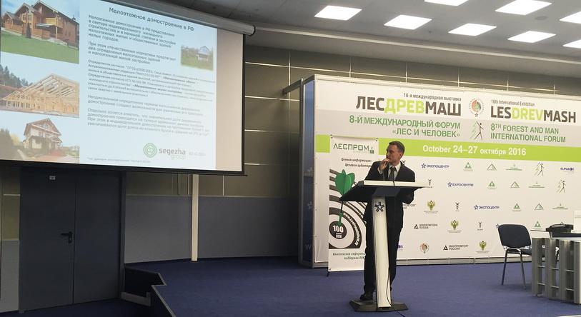 Докладчик: директор по продажам Сокольского ДОКа Александр Дьячков