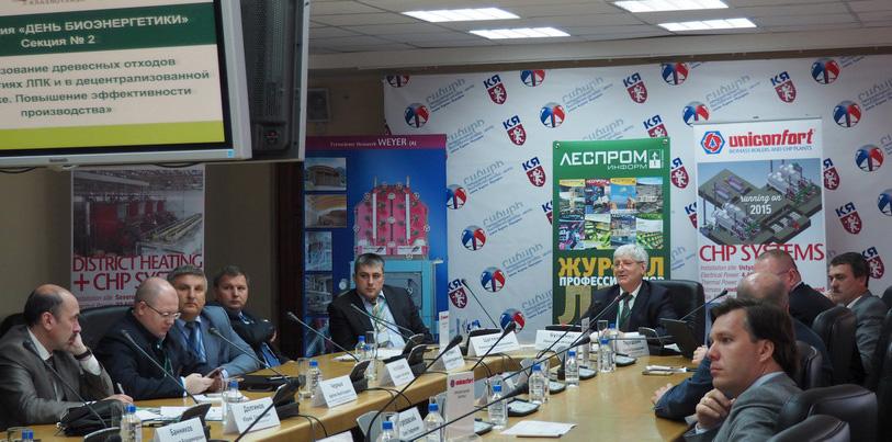 «День биоэнергетики»: конференция «Использование древесных отходов на предприятиях ЛПК и в децентрализованной энергетике. Повышение эффективности производства»