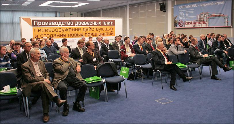Аудитория конференции по плитам MDF, ДСП и OSB