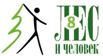 8-й Международный форум «Лес и человек»