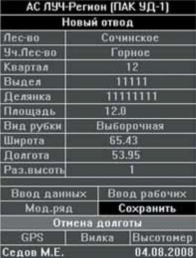 Рис. 8. Ввод параметров отвода