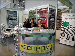 Юлия Валайне, Александра Тодуа и Ольга Рябинина («ЛесПромИнформ»)