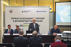Открытие Первого съезда машиностроителей и деревообработчиков России