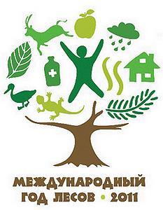 Международный год лесов − 2011