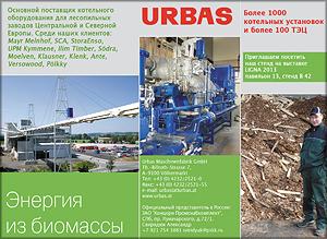 Urbas. Котельное оборудование для лесопильных заводов
