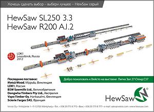 HewSaw. Лесопильные линии