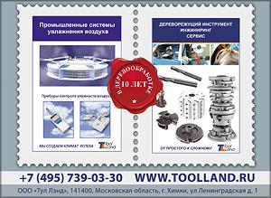 ToolLand. Промышленные системы увлажнения воздуха. Дереворежущий инструмент. Инжиниринг. Сервис