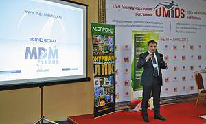 Доклад делает Павел Шеликов («МДМ-Техно»)