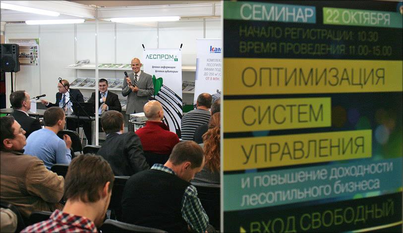 Семинар «Оптимизация систем управления и повышение доходности лесопильного бизнеса»