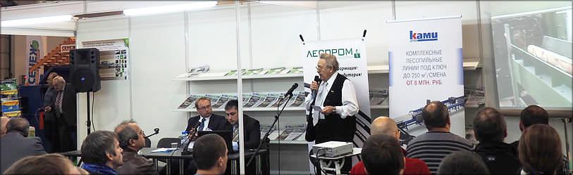 Доклад «Оптимизация лесопильного производства с помощью технологических решений от Springer Maschinenfabrik AG». Докладчик представитель Springer в России Александр СУМАРОКОВ