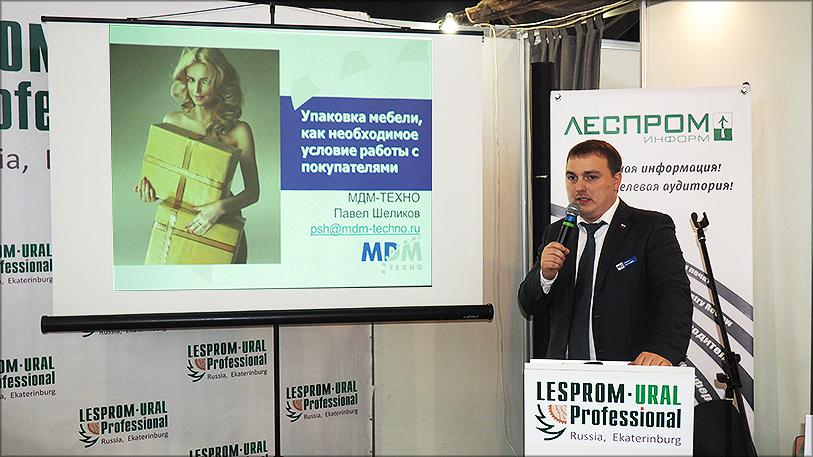 Докладчик - руководитель департамента специальных проектов «МДМ-ТЕХНО» Павел Шеликов