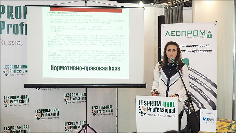 Докладчик - представитель Администрации Екатеринбурга Елена Олейникова