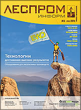 LesPromInform magazine