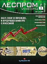 Журнал «ЛесПромИнформ». Лесозаготовка, лесопиление, деревообработка, деревянное домостроение, мебельное производство, биоэнергетика.
