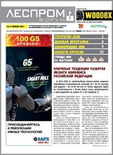 The Exhibition Newspaper LesPromFORUM