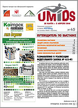 LesPromFORUM #45 for UMIDS 2016, Krasnodar