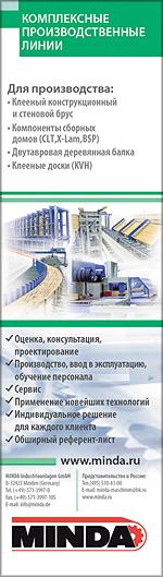 Minda. Оборудование для деревянного домостроения и производства строительных балок и бруса