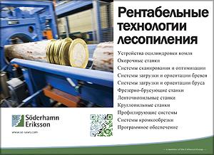 Söderhamn Eriksson. Оборудование для лесопильных производств