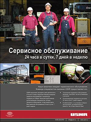USNR. Оборудование для лесопильных производств