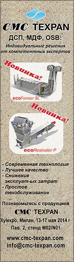 CMM. Деревообрабатывающее оборудование, оборудование для производства деревянных домов