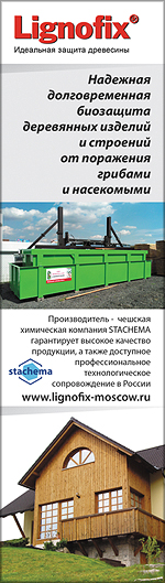 Lignofix. Средства для биозащиты древесины