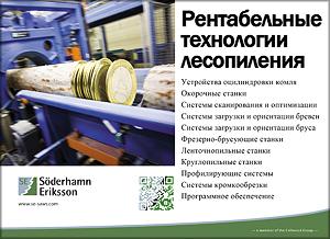 Soderhamn Eriksson. Оборудование для лесопильных производств