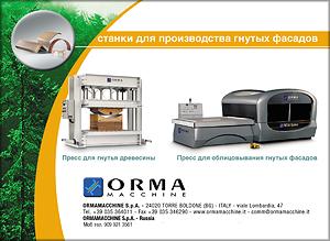 Ormamacchine. Деревообрабатывающее оборудование. Станки для производства гнутые мебельных фасадов