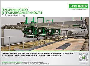 Springer. Оборудование для лесопильных производств