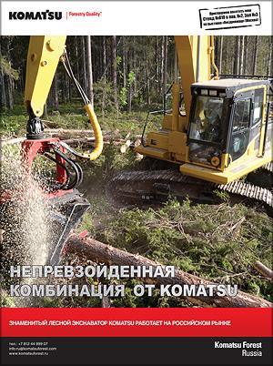 Komatsu. Лесозаготовительная техника