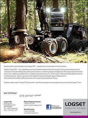 Logset. Лесозаготовительная техника
