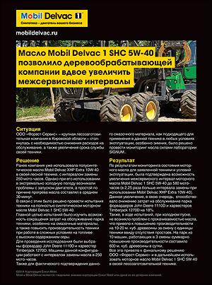 Mobil Oil. Масла для лесозаготовительной техники, грузовиков, погрузчиков и другой техники