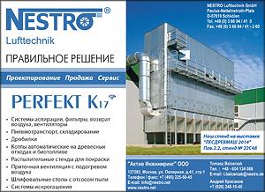 Nestro. Системы аспирации для лесопильных и деревообрабатывающих производств