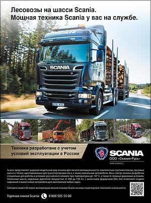 Scania. Лесовозы и грузовые машины