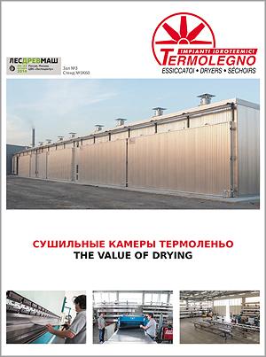 Termolegno. Сушильные камеры для древесины
