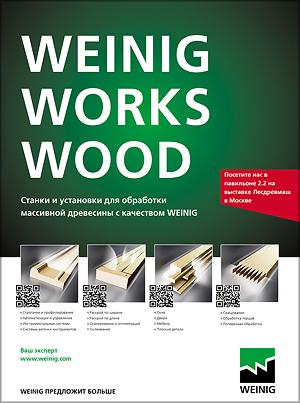 Weinig. Деревообрабатывающее оборудование