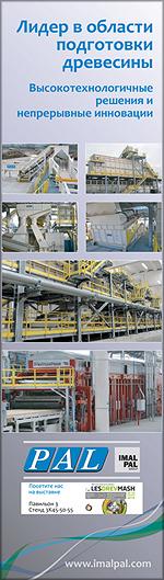 PAL (IMAL-PAL Group). Оборудование для производства древесных плит