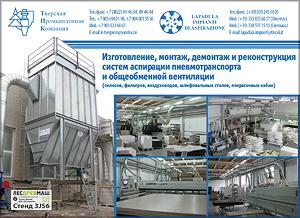 Тверская Промышленная Компания (ТПК). Системы аспирации и вентиляции (Lapadula Impianti)
