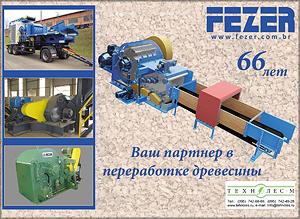 Fezer. Лесопильное оборудование. Оборудование для производства фанеры. Рубительные машины